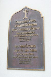 Diocese Plaque on the Holy Virgin Cathedral in San Francisco