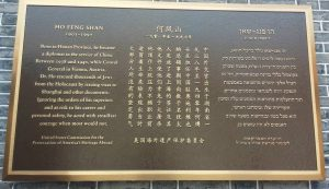 Ho Fang Shen Memorial