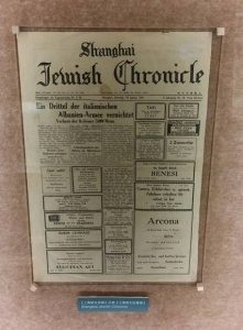 Shanghai Jewish Chronicle