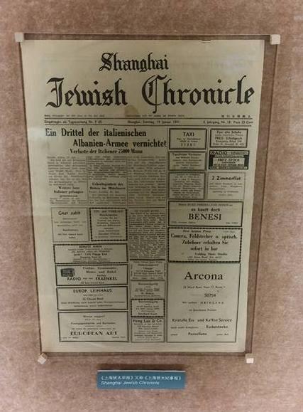Shanghai Jewish Chronicle